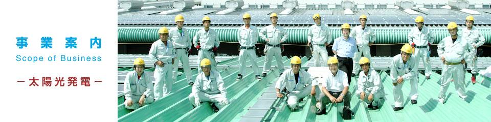 事業案内:太陽光発電