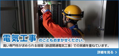 JR電気のこともおまかせください。:高い専門性が求められる現場(鉄道関連電気工事)での実績を重ねています。