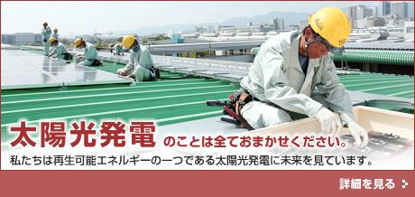 太陽光発電のことは全ておまかせください。:私たちは再生可能エネルギーの一つである太陽光発電に未来を見ています。
