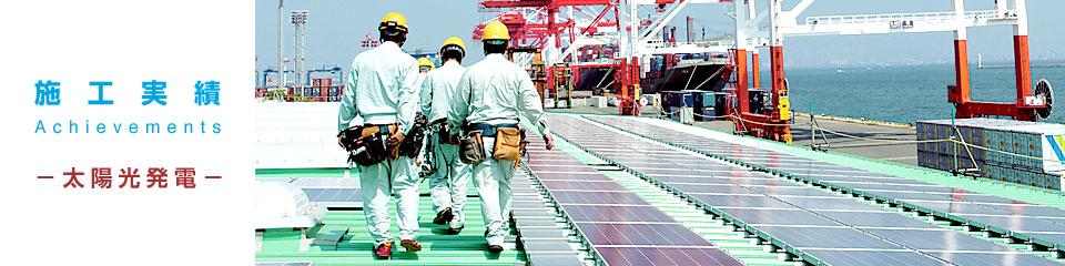 施工実績:太陽光発電