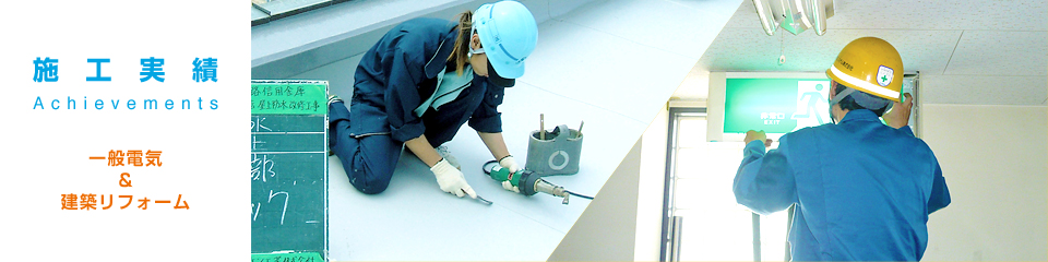 事業案内:一般電気/建築リフォームの施工実績