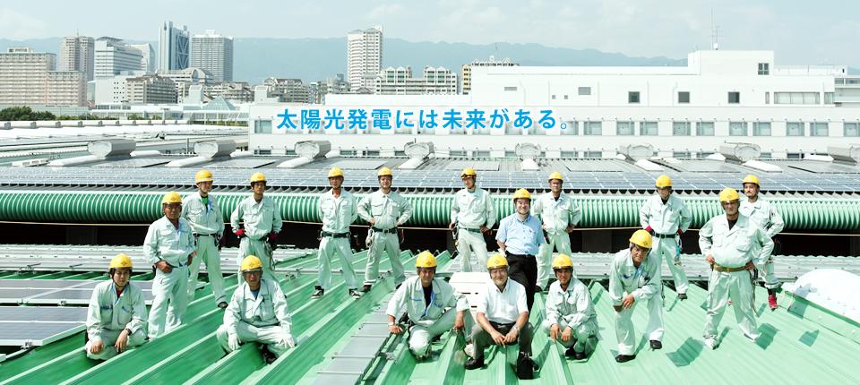 太陽光発電には未来がある